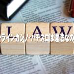 オンラインパチスロ・オンラインカジノは違法? |カチドキカジノ(KACHIDOKI)