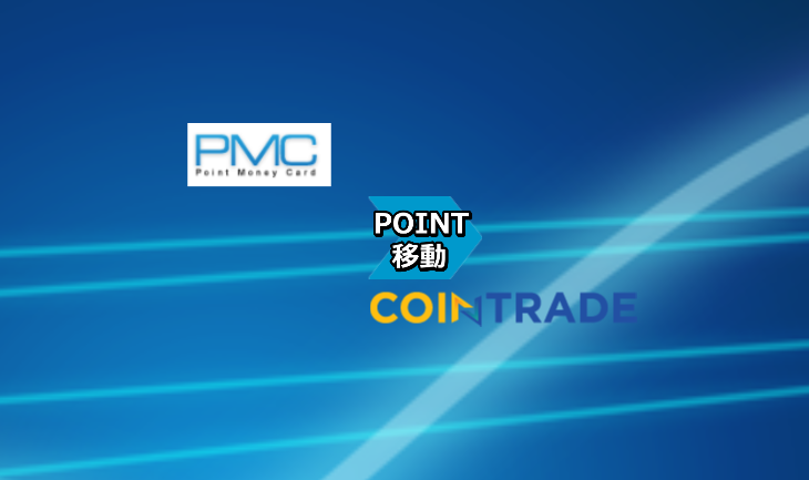 PMC-COINTRADEポイント移動TOP