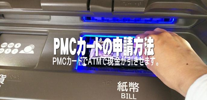 PMCカードで現金を引き出す