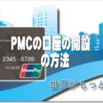 【入出金方法③】PMC(Point Money Card)の口座登録~ポイント購入までを解説|カチドキカジノ(KACHIDOKI)