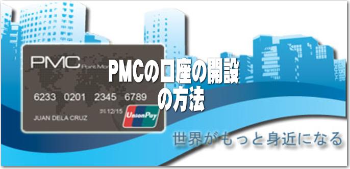 PMCの口座開設の方法