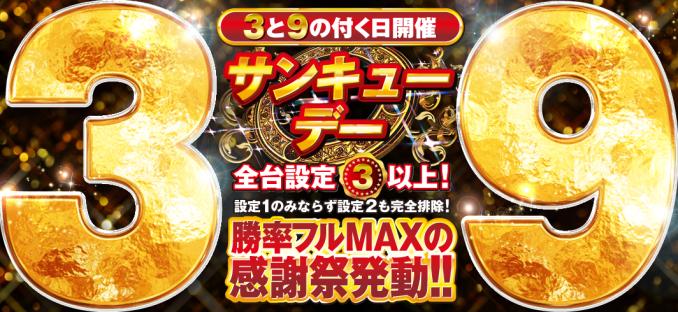 『 サンキューデー 』:カチドキカジノ(KACHIDOKI)今日のイベント