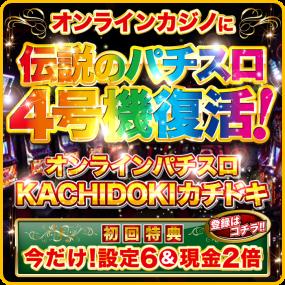 伝説のパチスロ4号機復活!!