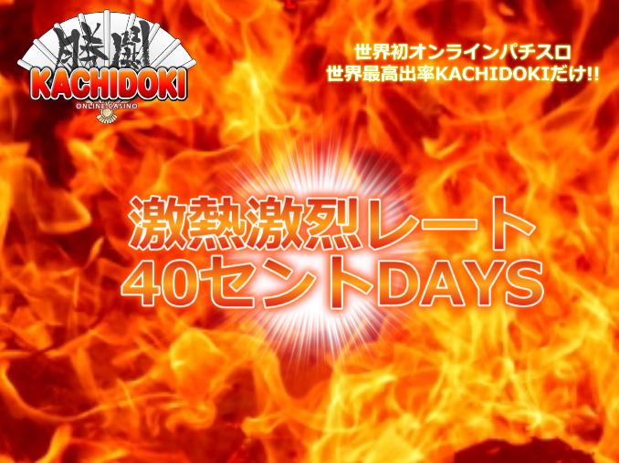 『激熱レート40セントDAYS』