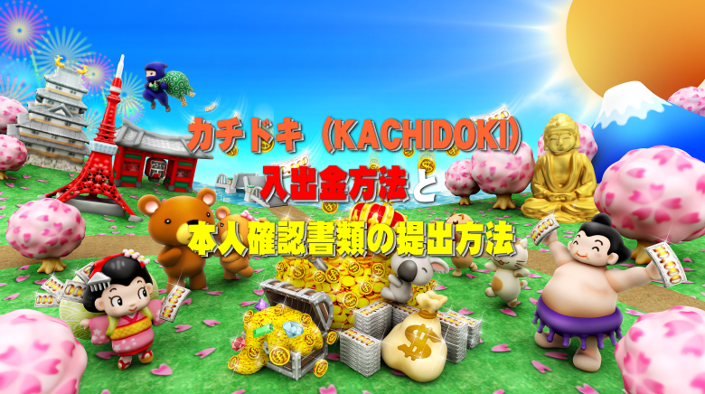 カチドキ(KACHIDOKI)入出金方法と本人確認書類の提出方法