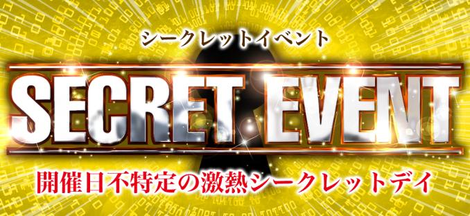 『 シークレット 』イベント開催:カチドキ(KACHIDOKI)今日のイベント